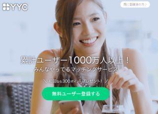 累計ユーザー1000万人以上!